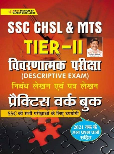 SSC CHSL and MTS Tier 2 Descriptive Exam Essay and Letter Writing Practice Work Book Including Solved Papers Till 2021(Hindi Medium)(3427)