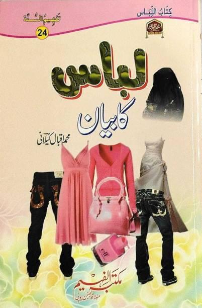 Libas Ka Bayan In Urdu