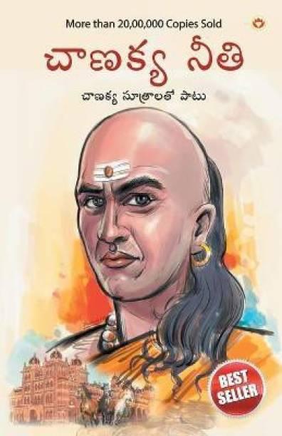 Chanakya Neeti with Chanakya Sutra Sahit