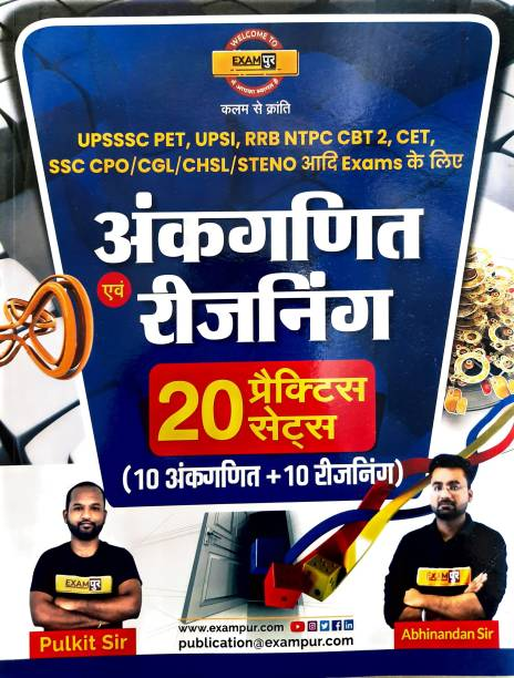 Ankganit Evam Reasoning 20 Practice Sets for UPSSSC PET, UPSI,RRB NTPC,CET,SSC CPO/CGL/CHSL/Steno Exam (2021-22) (Hindi)