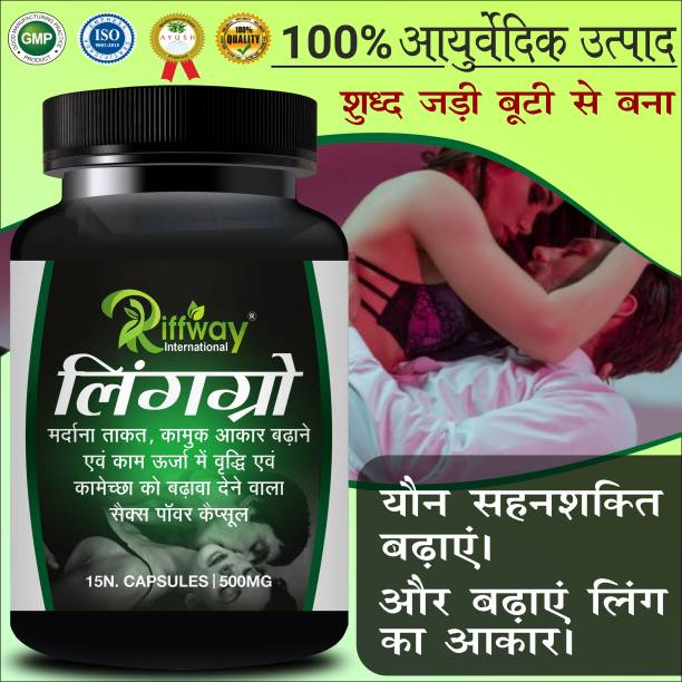 Riffway Ling Grow capsules For Helps To Increasing Sexual Time & Sperm Enhancer 100% Ayurvedic