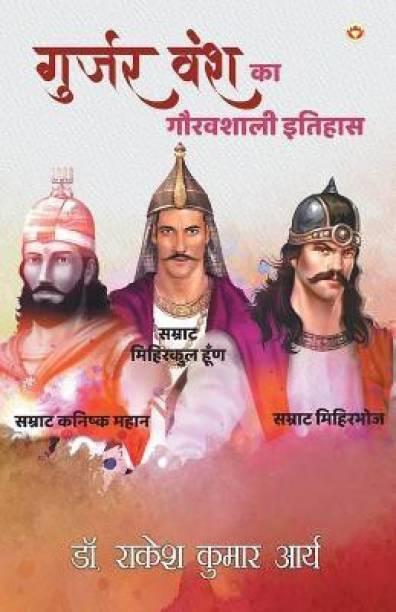 Gujjar Vansh Ka Gauravshali Itihas