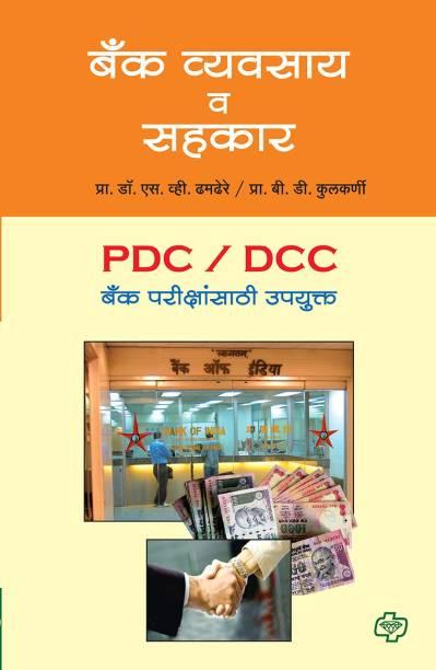 Bank Vyavasay Va Sahakar : PDC / DCC Parikshesathi Upyukta