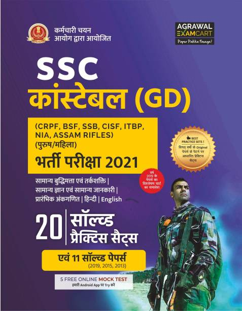 Ssc Constable Gd Exam Practice Sets Latest Book for 2021