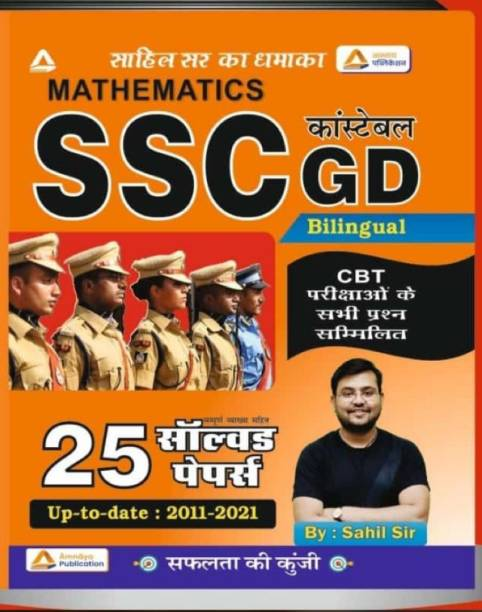 Mathematics Ssc Gd 25 Solved Papers