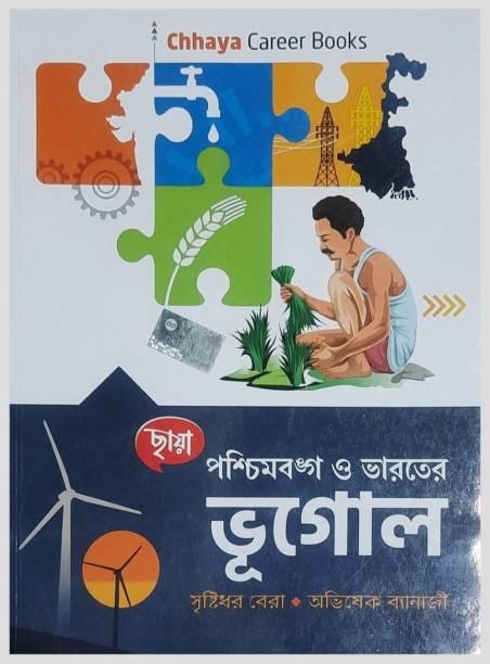 Chhaya Paschimbanga & Bharater Bhugol - Bera & Banerjee Competitive Bhugol