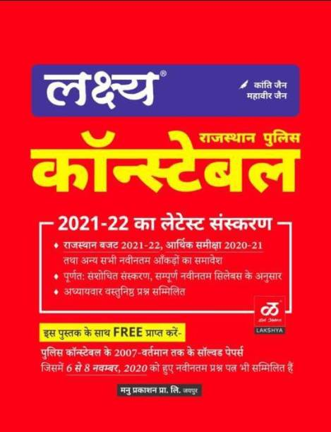 POLICE CONSTABLE BEST RAJASTHAN GUIDE With Last Year Question And Answer Paper