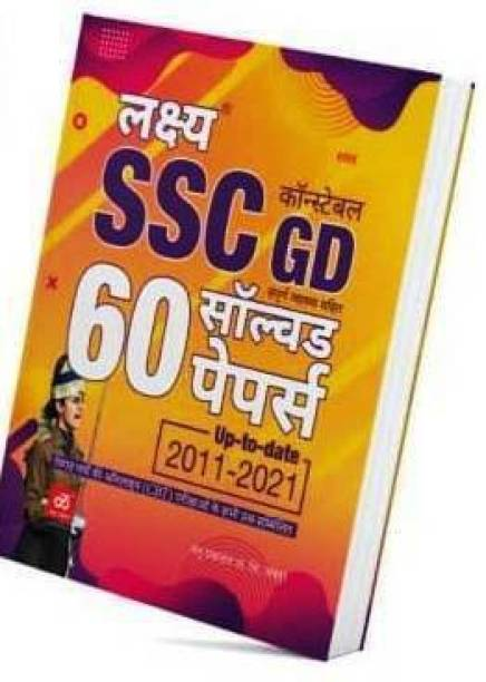 SSC GD CONSTABLE 60 SOLVED PAPER Best SSC GD Solved Paper With Detail Answer