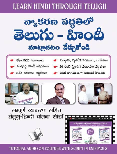 Learn Hindi Through Telugu(Telugu To Hindi Learning Course) (With Youtube AV) 1 Edition