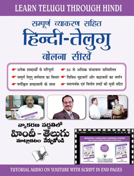 Learn Telugu Through Hindi(Hindi To Telugu Learning Course) (With Youtube AV) 1 Edition