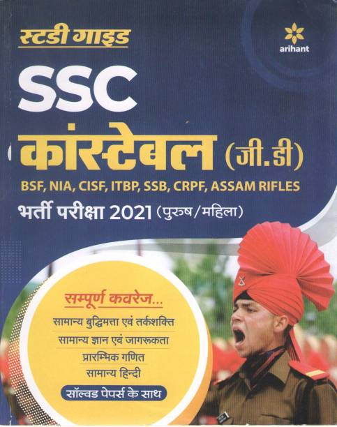Study Guide Ssc Constable Gd Examination (Male/female)