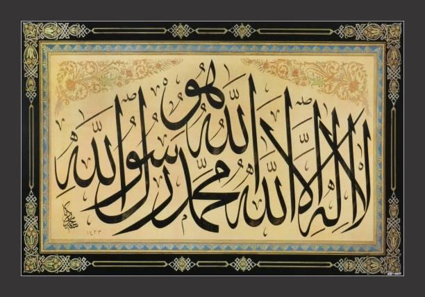 Asiwal Allah Hu Akbar Islamic Wall Painting With Frame Digital Reprint 14 inch x 20 inch Painting