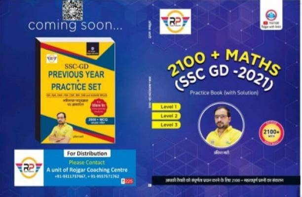 2100+Maths (SSC GD - 2021) Practice Book (With Solution)