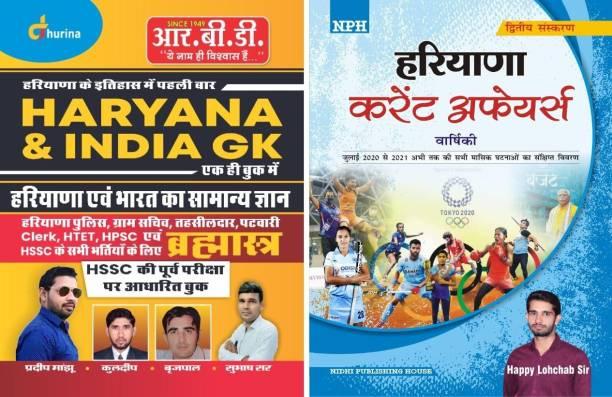 HARYANA & INDIA GK EK HI BOOK ME With Haryana Current Affairs 2021 For HSSC Last Year Solved Papers Haryana CET Haryana Samanya Gyan Haryana Gram Sachiv Haryana Patwari RBD Dhurina Twitter Of Haryana Police