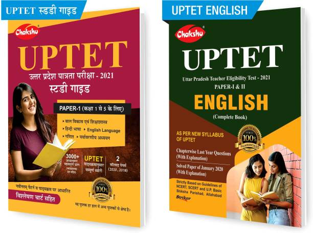 Chakshu Combo Pack Of UPTET Paper I (Class 1-5) Complete Guide Book With Solved Papers For 2021 Exam And English (Set Of 2) Books