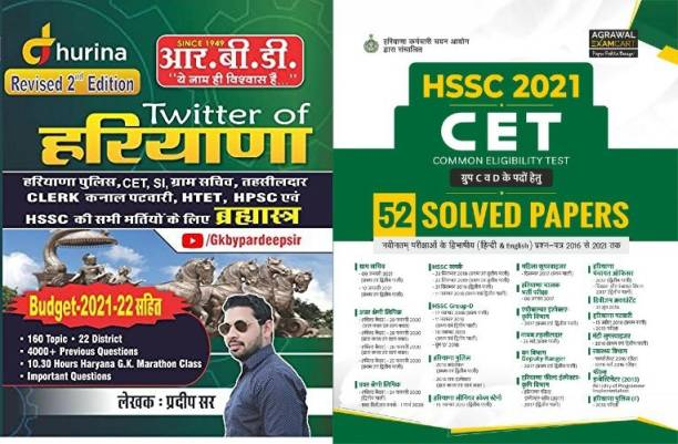 HSSC All Exams Latest Solved Papers Book For 2021 WITH Twitter Of Haryana By Pradeep Sir For Haryana CET Haryana Gram Sachiv Haryana Clerk Haryana Police