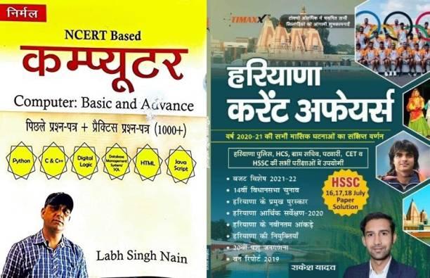 Haryana Current Affairs 2021 With Ncert Basesd Computer Hssc Last Year Solved Papers Based Haryana Gk Haryana Samanya Gyan
