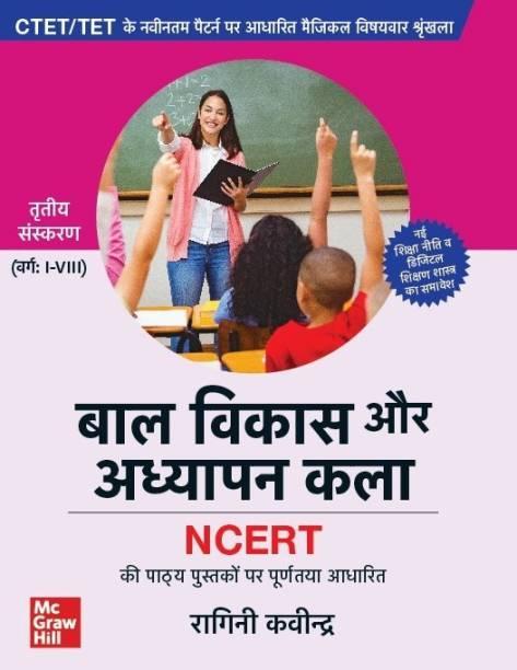 CTET / TET : Bal Vikas or Adhyayan Kala(Varg: I-VIII) | 3rd Edition
