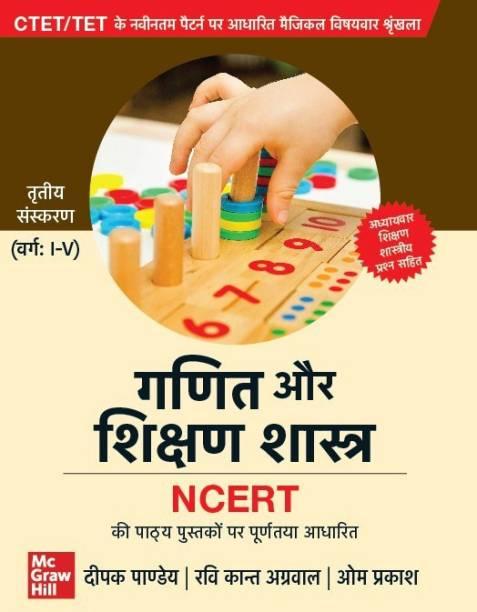 CTET/ TET: Ganit or Shikshan Shastra (Varg: I-V) | 3rd Edition