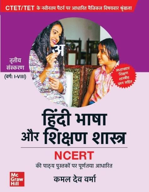 CTET/ TET: Hindi Bhasha or Shikshan Shastra (Varg: I-VIII) | 3rd Edition