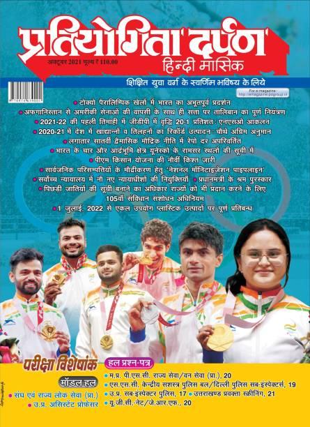 Pd-Hindi-October-2021