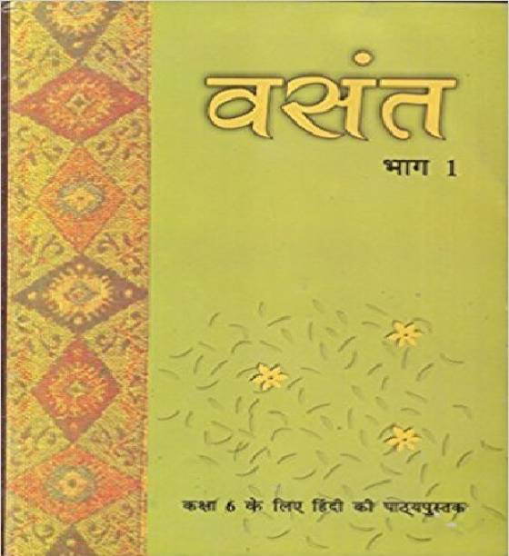 Vasant Bhaag - 1 Textbook In Hindi For Class - 6