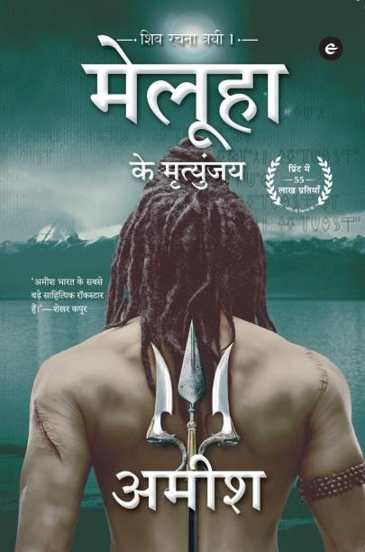 Meluha Ke Mritunjay (Immortals of Meluha Hindi)