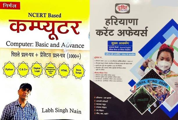 NCERT Based Computer Based On HSSC Latest Papers By Labh Singh Nain With Drishti Haryana Current Affairs September 2021