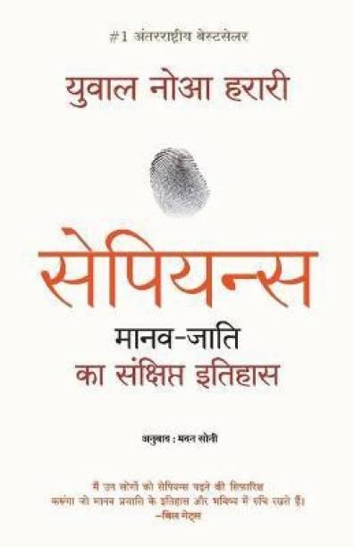 Sapiens Manav Jati Ka Sankshipt Itihas