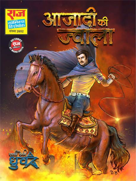 Raj Comics | Azadi Ki Jwala: Swatantrata Senani Dhruva | New Comic | Raj Comics: Home of Nagraj, Doga and Super Commando Dhruva
