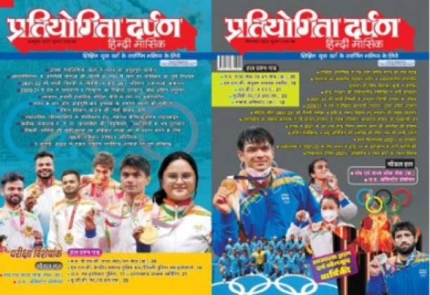 Pratiyogita Darpan Hindi September And October 2021