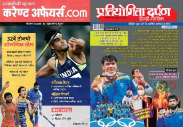 Pratiyogita Darpan Hindi Current Affairs.com Hindi September 2021