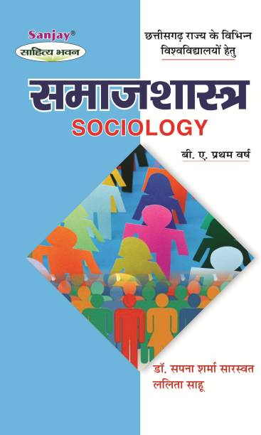 Samajshastra (Sociology) B.A. First Year For All State Of Chhattisgarh (First Paper: Introduction To Sociology Second Paper: Contemporary Of Indian Society)