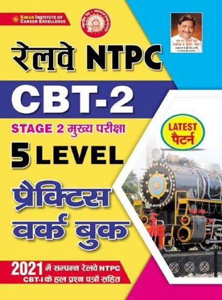 Kiran Railway NTPC CBT 2 Stage 2 Main Exam 5 Level Practice Work Book (Hindi Medium) (3443)
