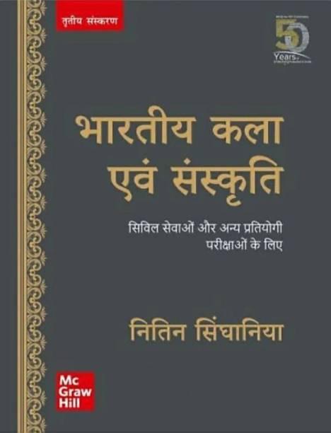 Bhartiya Kala Evam Sanskriti
