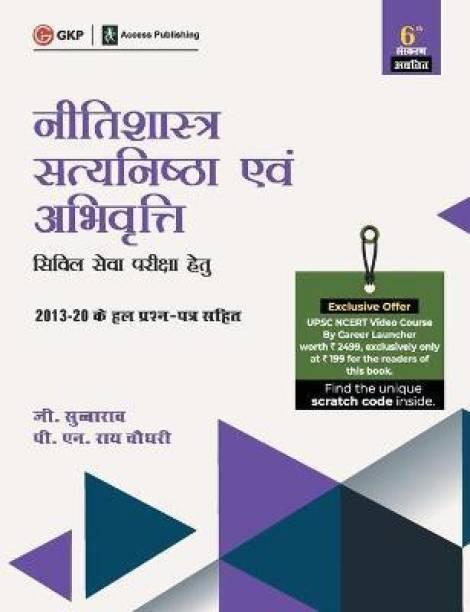 Neetishastra, Satyanishtha Evam Abhivriti for Civil Seva Pariksha 2021