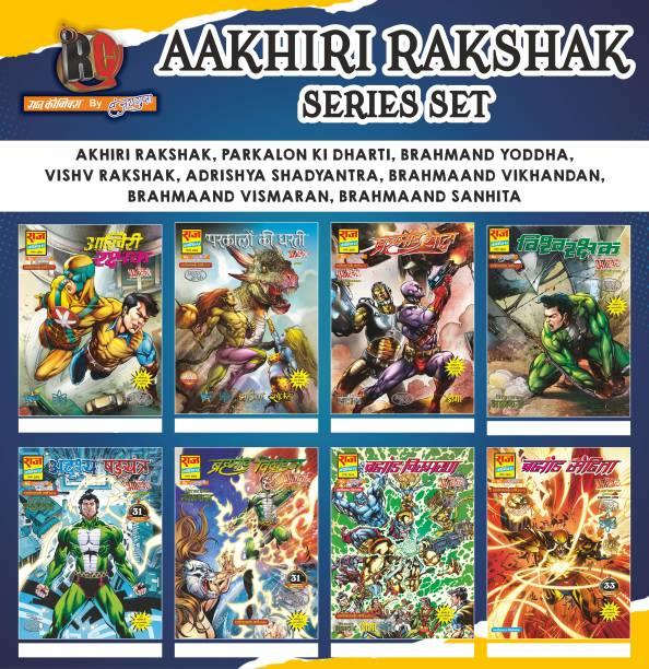 Aakhiri Series Collection Set Aakhiri Rakshak, Parkalon Ki Dharti, Bhrahmand Yoddha, Vishv Rakshak, Adrishya Shadyantra, Brahmand Vikhandan, Brahmand Vismaran, Brahmand Sanhita||