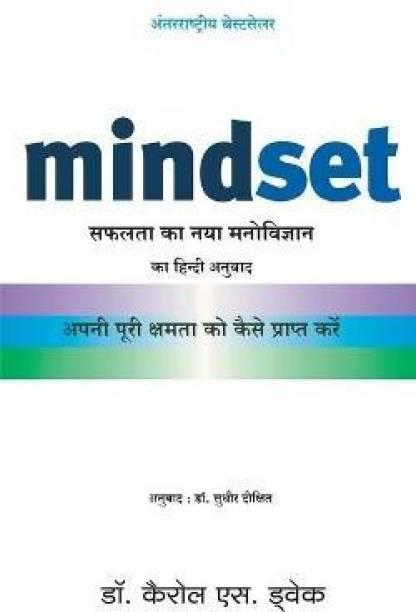 Mindset - Hindi