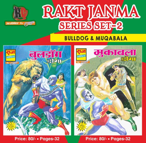 Doga Rakt Janma Collection Set-2 (Muqabla, Bulldog)