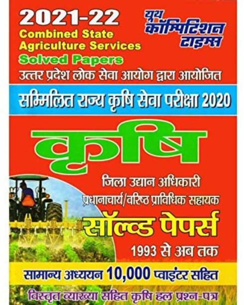 Combined State Agriculture Services 2021-2022