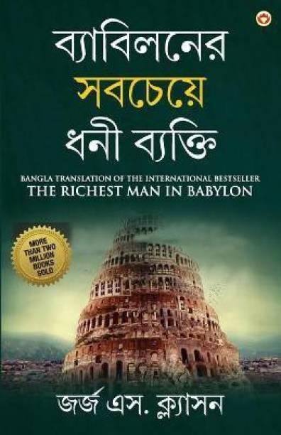 The Richest Man in Babylon in Bengali (ব্যাবিলনের সবচেয়ে ধনী ব্যক্তি