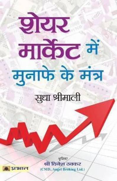 Share Market Mein Munafe Ke Mantra