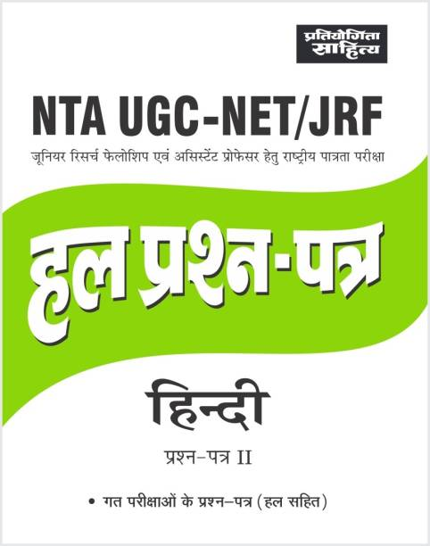 UGC NET Hindi 2 HUL PRASHAN PATR