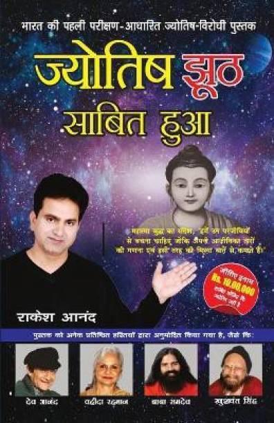 Jyotish Jhooth Sabit Hua