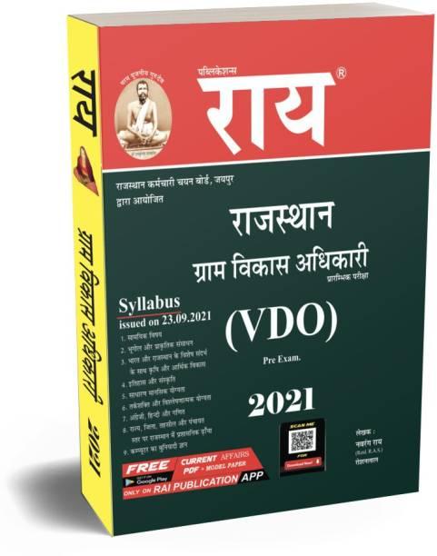 Rajasthan VDO Exam 2021 Complete Syllabus Guide New Edition ( Gram Vikas Adhikari Bharti Pariksha Book)