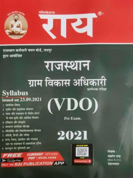 Rajasthan Gram Vikas Adhikari (VDO) Pre Exam 2021|Rai Publications