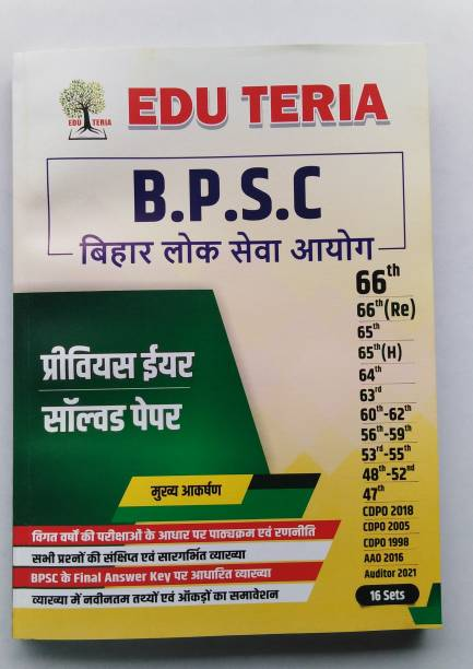 EDU TERIA B.P.S.C. ( PREVIOUS YEARS,SOLVED PAPER) 16 Sets