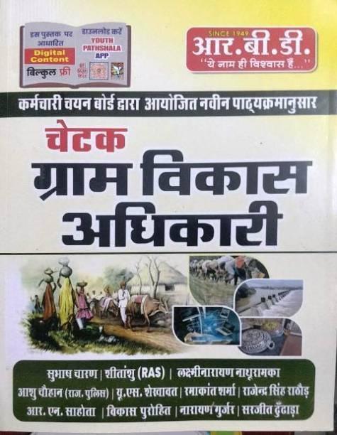 RBD Chetak Gram Vikas Adhikari VDO By Subhash Charan