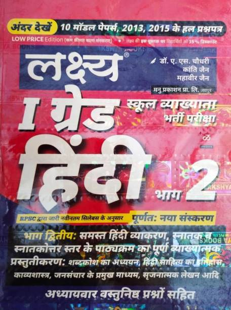 FIRST GRADE HINDI PART SECOND The Best Book For Hindi First Grade Exam