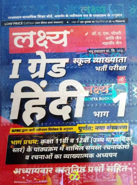 FIRST GRADE HINDI PART FIRST The Best Book For Hindi First Grade Exam With Objective Question Answers